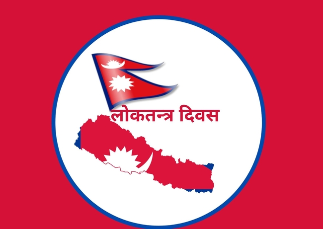 Loktantra Diwas (Democracy Day) in Nepal: Loktantra Diwas 2077
