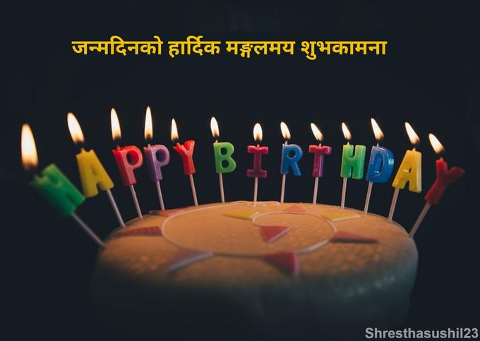 Happy Birthday Wishes & Messages in Nepali – जन्मदिनको शुभकामना सन्देशहरु
