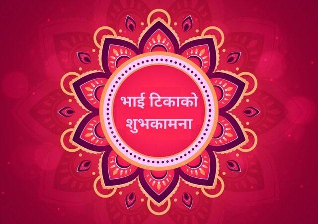 Happy Bhai Tika 2077 wishes: Best wishes of Bhai Tika