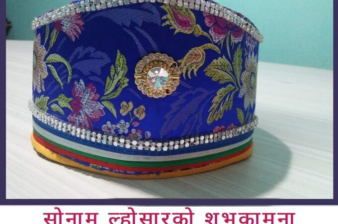 Happy Sonam Losar 2077/2021 Wishes, Greetings & Images