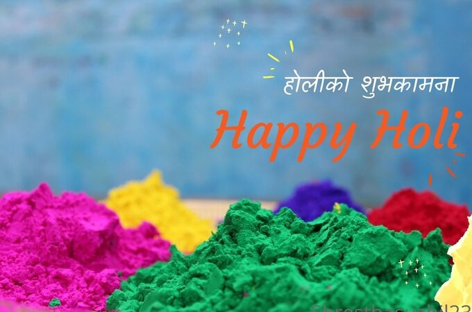 Happy Holi 2077 wishes: Happy Holi 2021 wishes