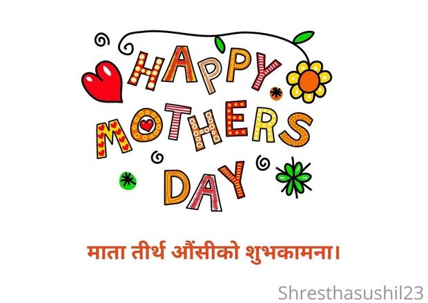 Mata Tirtha Aaunshi (Aama ko Mukh Herne Din Wishes) 2078 Mother's Day