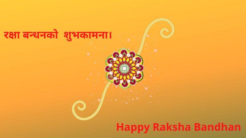 Raksha Bandhan (Janai Purnima) 2078/2021 Wishes & Greetings