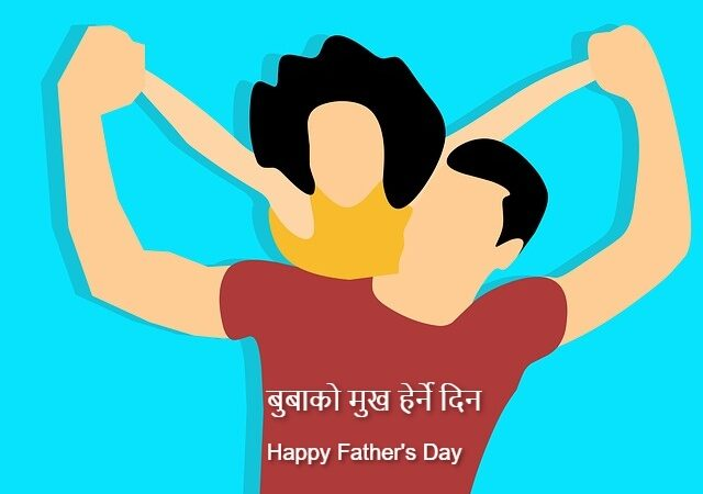Buwa ko Mukh Herne Din 2078: Happy Father's Day 2078 wishes & quotes