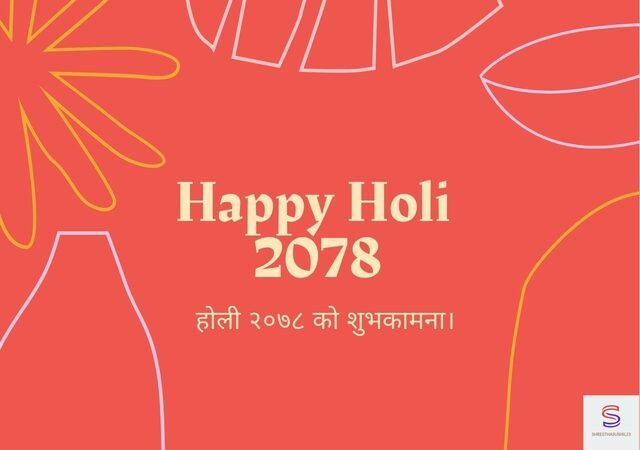 Happy Holi 2078/2022: Wishes, SMS, Greetings & Images